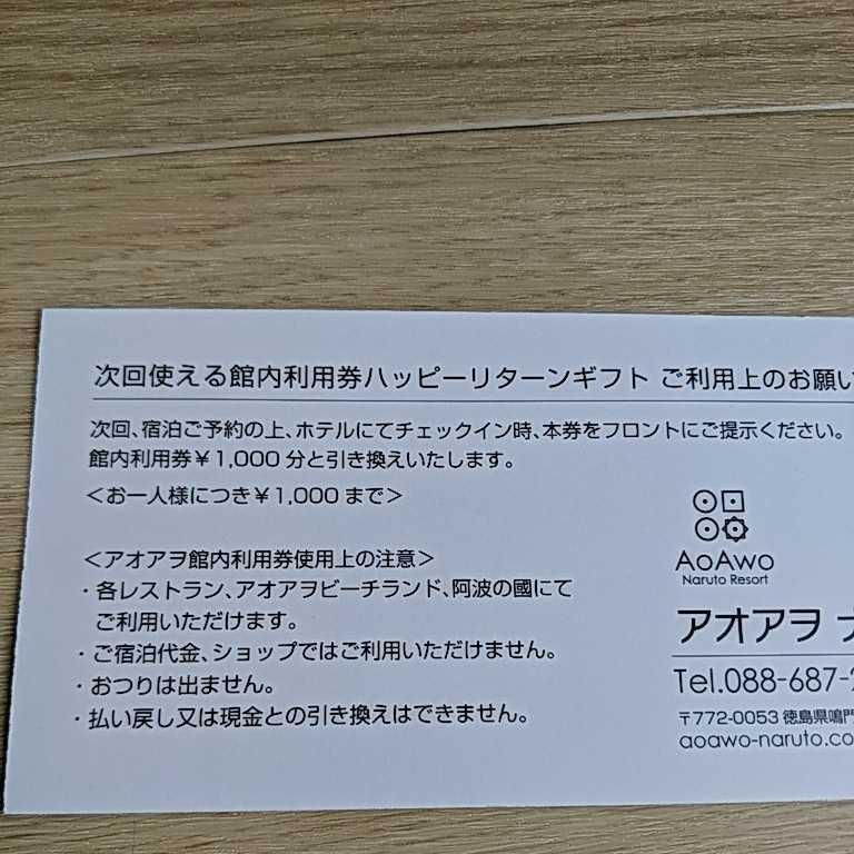 送料無料アヲアヲナルトリゾート3000円券 利用条件有り 温泉 ホテル_画像3
