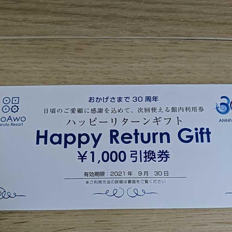 送料無料アヲアヲナルトリゾート3000円券 利用条件有り 温泉 ホテル_画像4