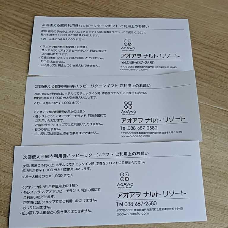送料無料アヲアヲナルトリゾート3000円券 利用条件有り 温泉 ホテル_画像2