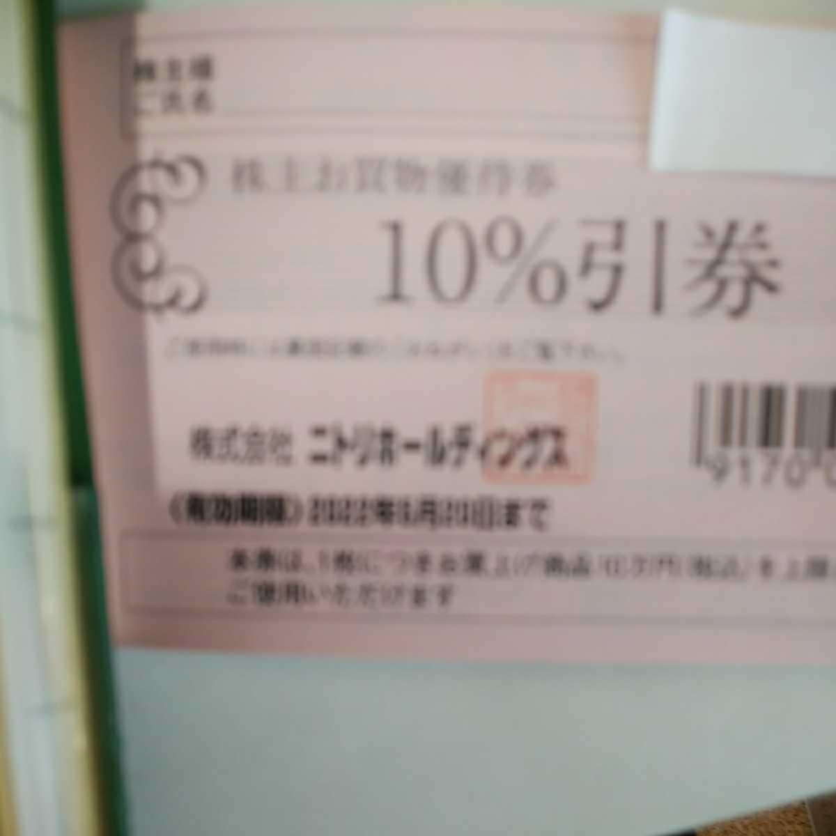 最新ニトリホールディングス株主優待10%割引券1枚送料込み_画像2