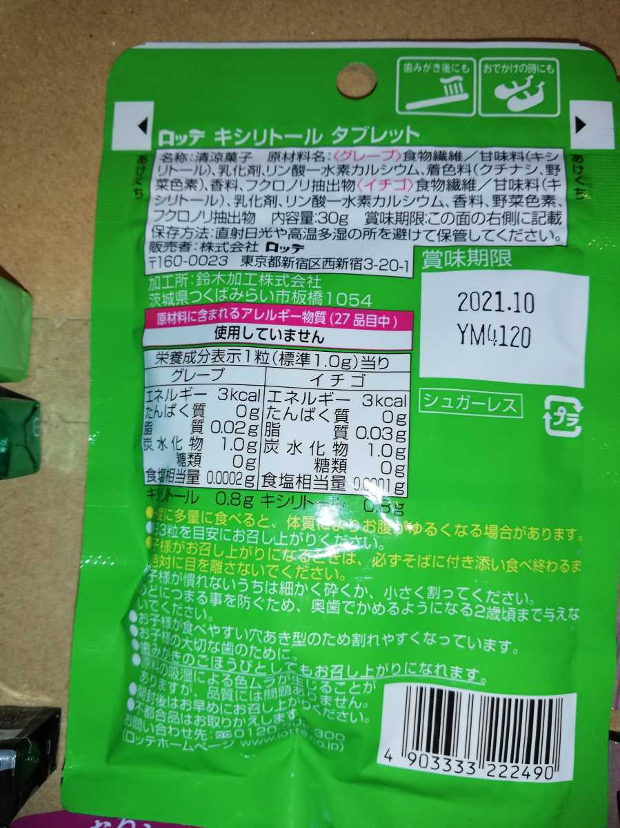お菓子 いろいろ 詰め合わせセット ハードグミ キャンデー ガム タブレット チョコレート ガルボ ソイジョイ_画像5