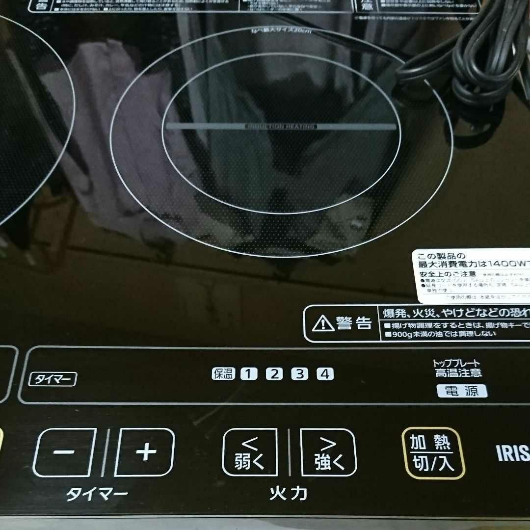 アイリスオーヤマ IHクッキングヒーター IHC-W2-B