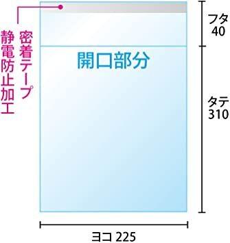 新品 透明 横225x縦310+フタ40mm 【紫外線カット】OPP袋 A4用 テープあり UVカット 日本製【50BJCA_画像2