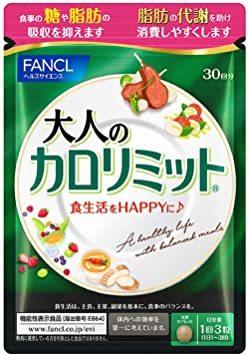 1袋 ファンケル (FANCL) (新)大人のカロリミット (約30日分) 120粒 [機能性表示食品] サプリメント_画像1
