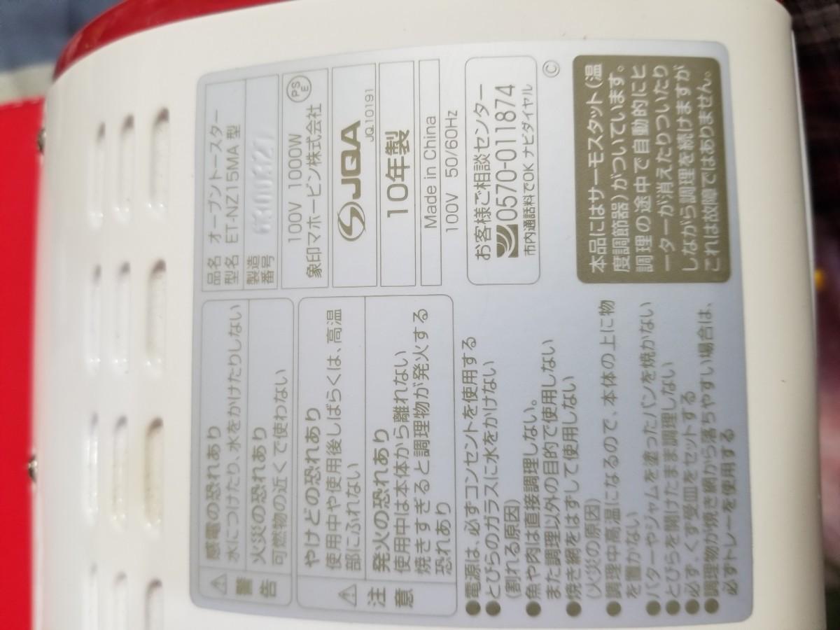 ZOJIRUSHI ミッキーオーブントースター