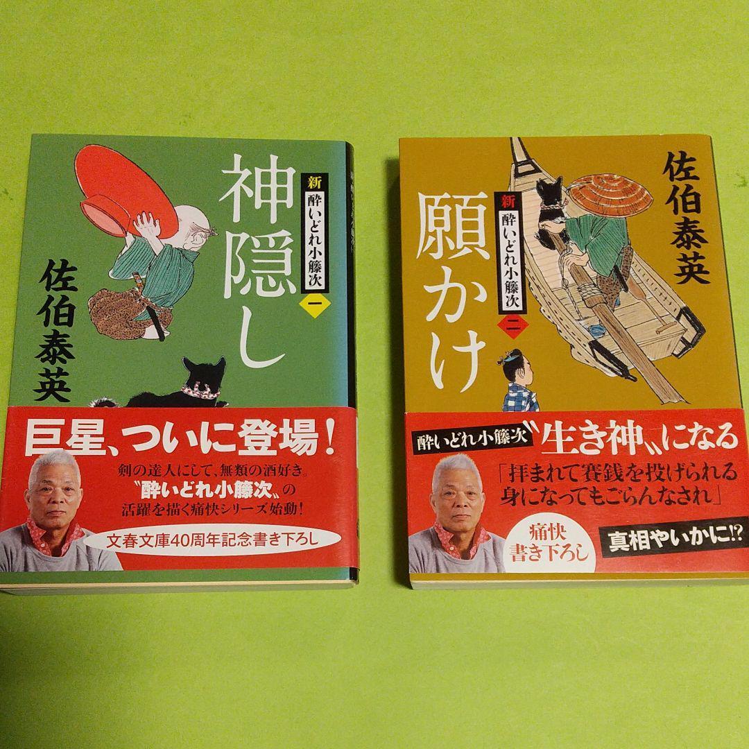 時代小説 (本)「新・酔いどれ小籐次」佐伯 泰英 著 まとめ2冊セット