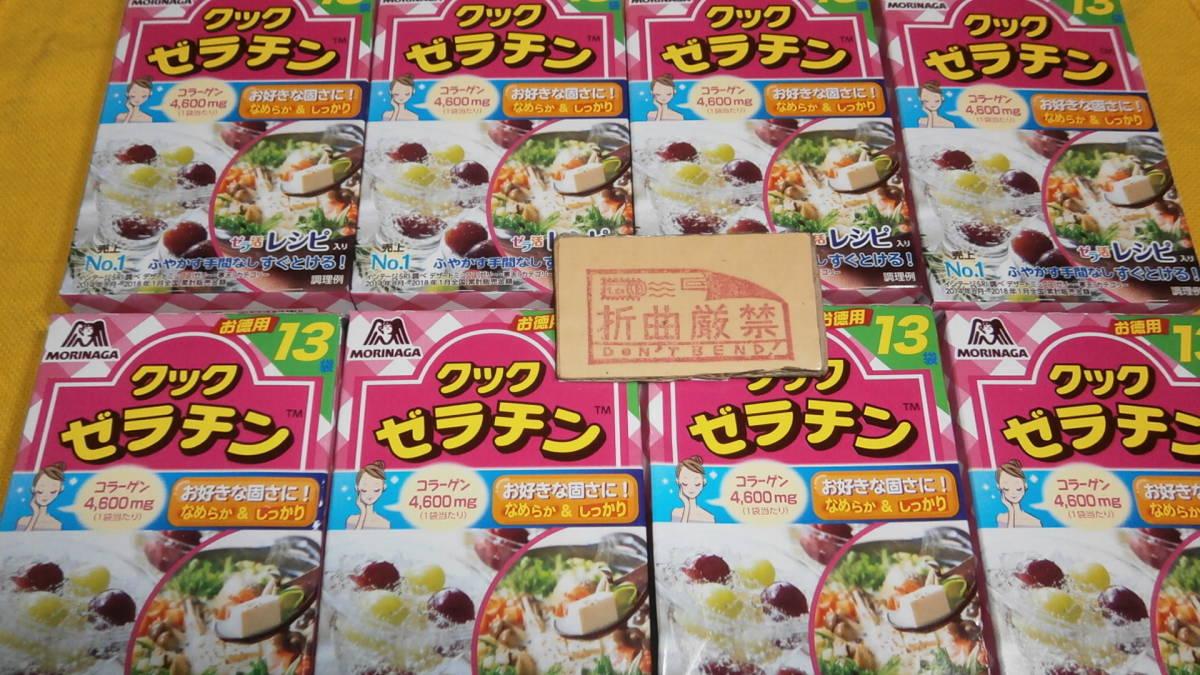 個数7 森永製菓 クックゼラチン 65g(5g×13袋) 賞味期限2023年7月 1袋当たりコラーゲン4,600mgタンパク質4.6g スイーツ お菓子 ごはん お鍋_一つ減りました。