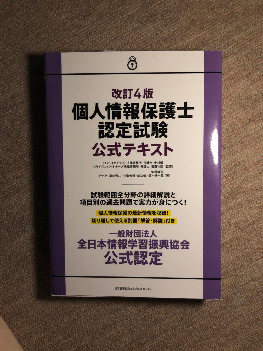 個人情報保護士認定試験公式テキスト : 一般財団法人全日本情報学習振興協会公式…