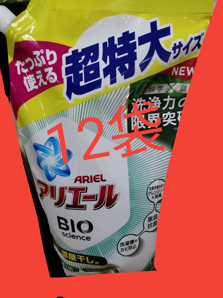 アリエール 部屋干し バイオ 液体洗剤 超特大 12袋  洗濯洗剤 液体洗剤液体洗剤