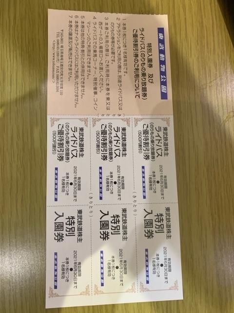 【最新・送料無料】東武動物公園(入園券+ライドパス割引券)各3枚ずつ 株主優待 2021.6.30まで_画像1