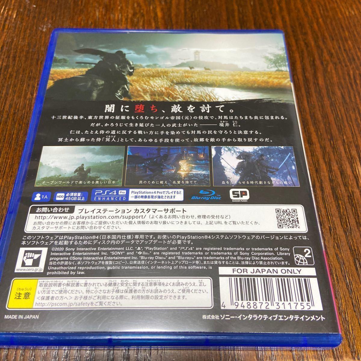 即決!!美品!!PS4 GHOST OF TSUSHIMA ゴーストオブツシマ_画像2