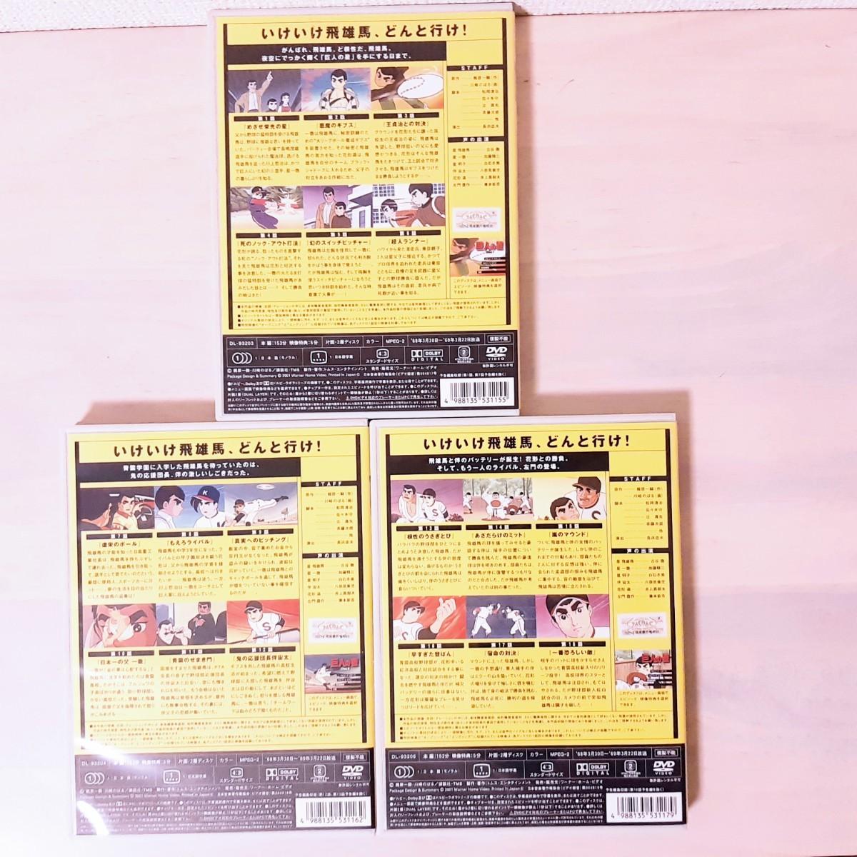 初回限定「巨人の星 コレクターズBOX~青雲編 Vol.1」未開封のめんこ3枚付  DVD