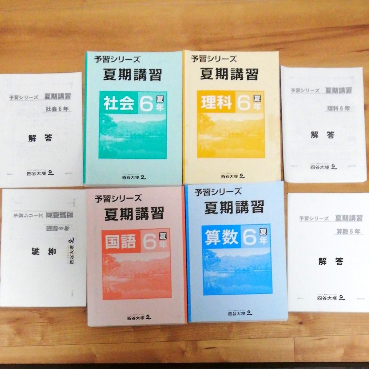 四谷大塚予習シリーズ 夏期講習6年 国語 理科 社会 算数  問題集 中学受験