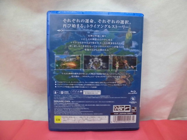 PS4ソフト 聖剣伝説3トライアルズオブマナ 検 ゲーム テレビゲーム プレイステーション4  アクション_画像2