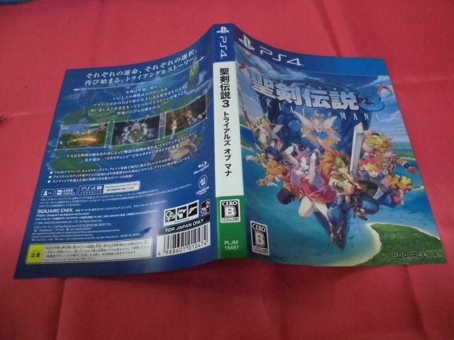 PS4ソフト 聖剣伝説3トライアルズオブマナ 検 ゲーム テレビゲーム プレイステーション4  アクション_画像10