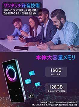 ◆▼●Bluetooth5.0 MP3プレーヤー 音楽プレーヤー 2.4インチHD大画面/3D曲面 16GB内蔵 128GBまで_画像5