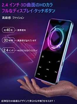 ◆▼●Bluetooth5.0 MP3プレーヤー 音楽プレーヤー 2.4インチHD大画面/3D曲面 16GB内蔵 128GBまで_画像7