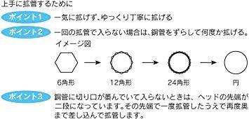 適合サイズ:3/8,1/2,5/8,3/4,7/8,1,1-1/8 BBK BLACK DIAMOND エキスパンダー(1/4ヘ_画像4