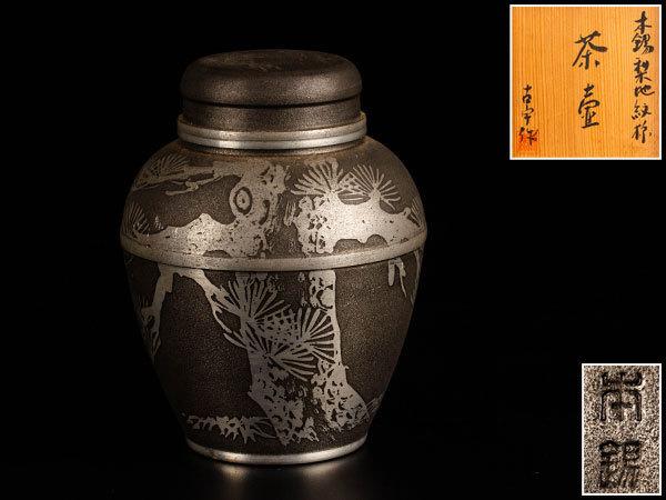 【流】煎茶道具 古宇作 本錫梨地茶壷 高12cm JX290