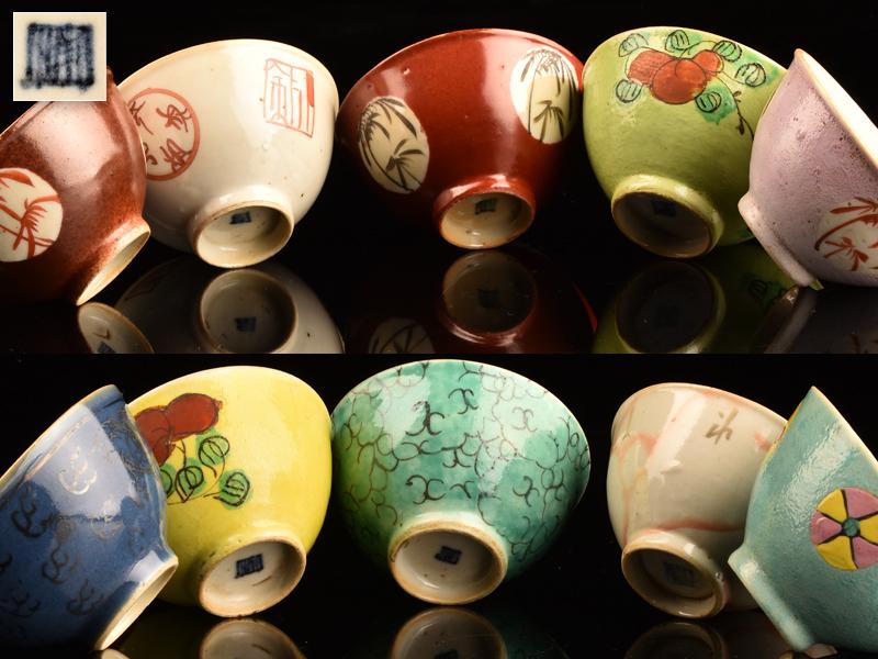 【流】中国美術 時代十錦手煎茶碗十客 CX475