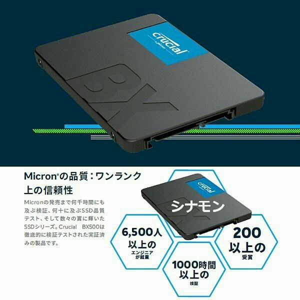 【SSD 240GB】初めてのSSDに! Crucial BX500