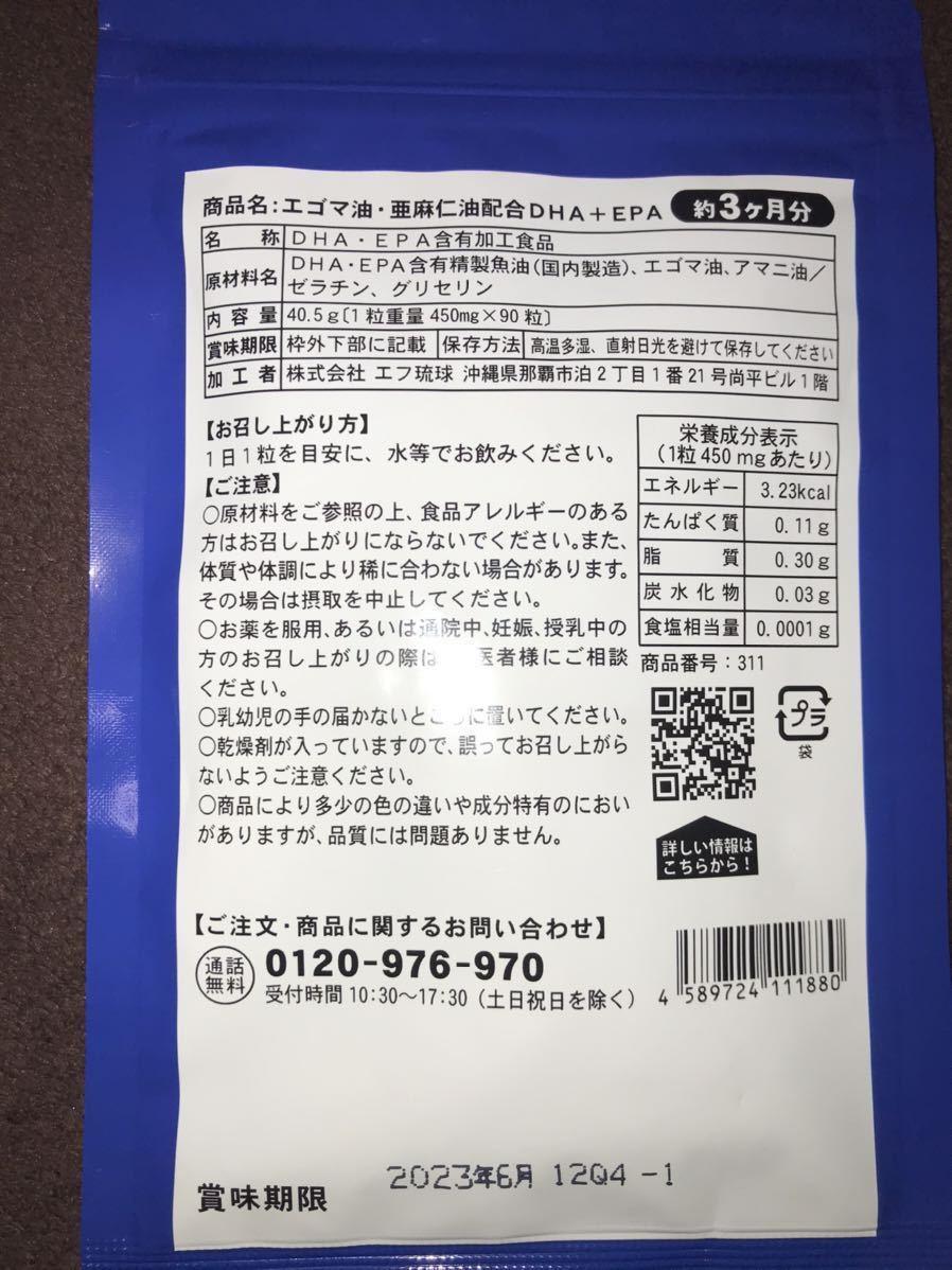シードコムスDHA EPA エゴマ油 亜麻仁油 サプリメント3ヶ月分2023.06_画像2