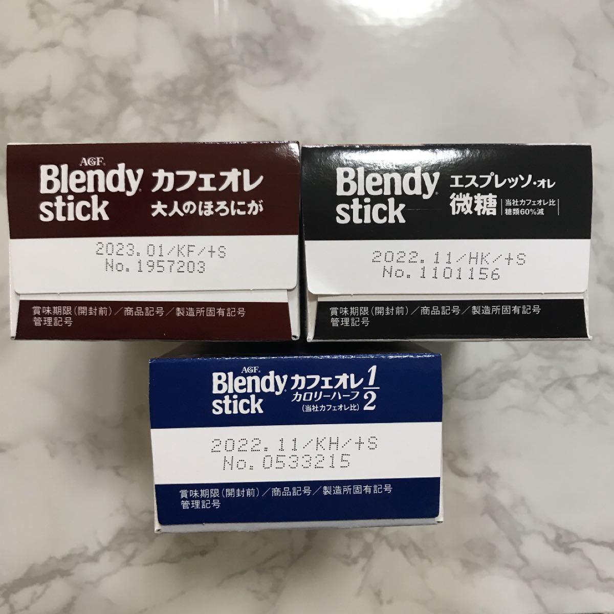 お値下げ中☆ ブレンディ スティック カフェオレ 3種×3箱セット