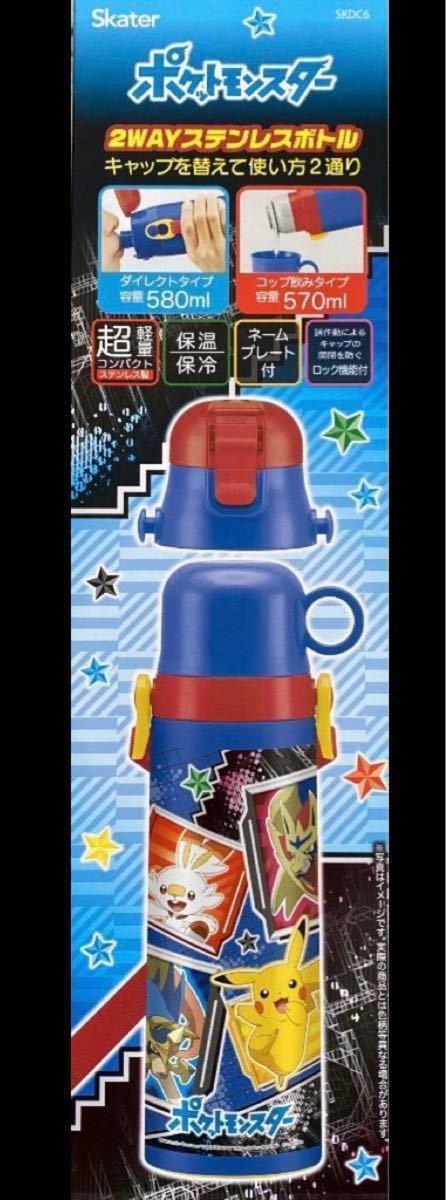 ステンレスボトル ポケモン スケーター 水筒 超軽量 580ml