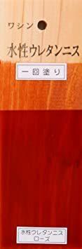 ローズ 130ml 和信ペイント 水性ウレタンニス 屋内木部用 高品質・高耐久・食品衛生法適合 ローズ 130ml_画像2