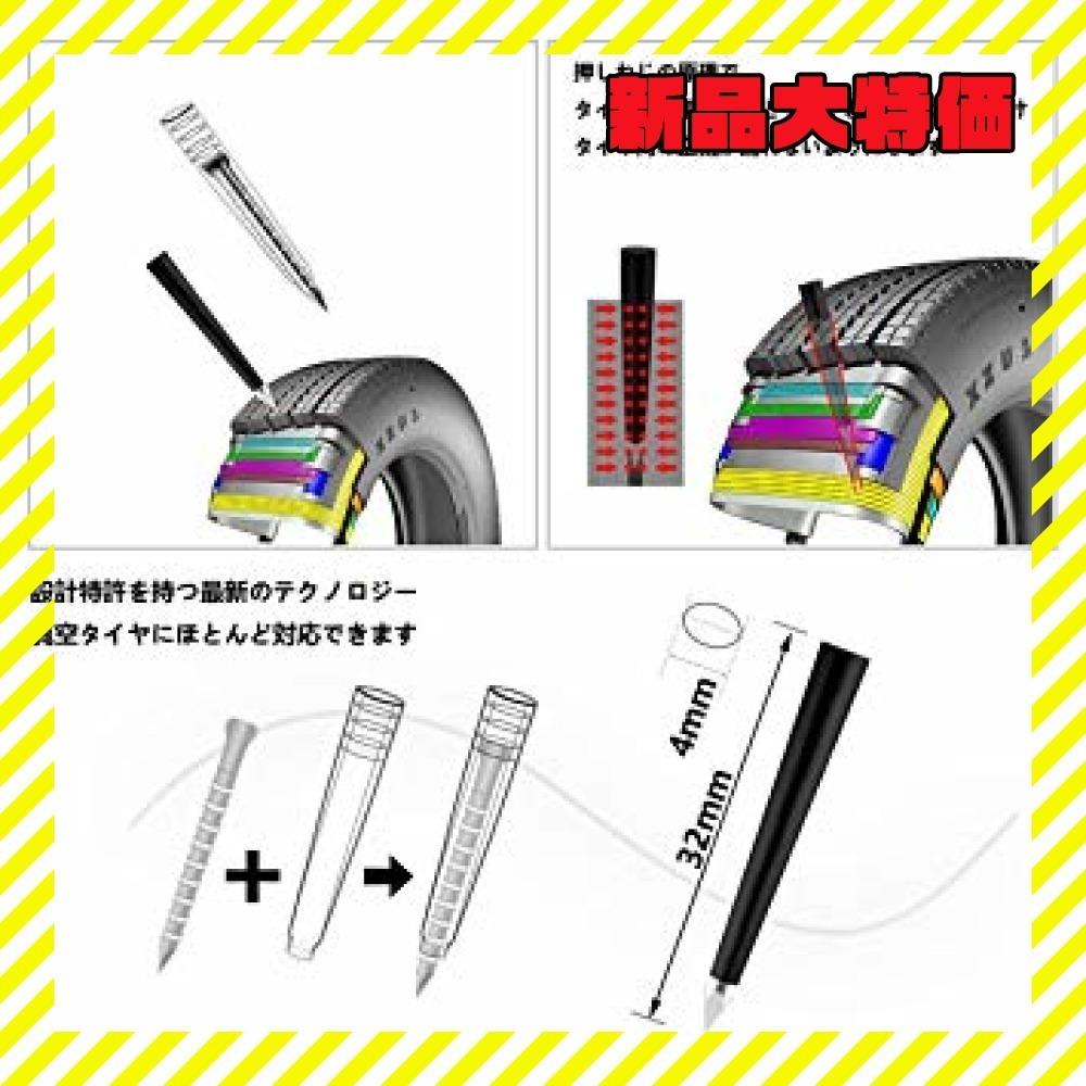 新品パンク修理キットLouisSonder自動車迅速なパンク修理釘バイクSUVトラックATV 10mm以下穴用 長寿KVOF_画像3