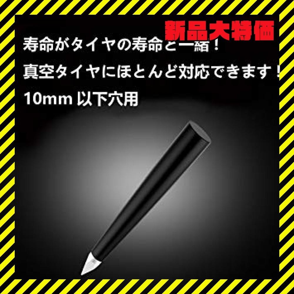 新品パンク修理キットLouisSonder自動車迅速なパンク修理釘バイクSUVトラックATV 10mm以下穴用 長寿KVOF_画像8