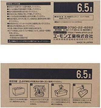 お買い得限定品 6.5L 【Amazon.co.jp限定】 エーモン ポイパック(廃油処理箱) 6.5L (1605)_画像3