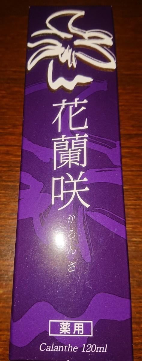 薬用育毛剤 花蘭咲 120ml