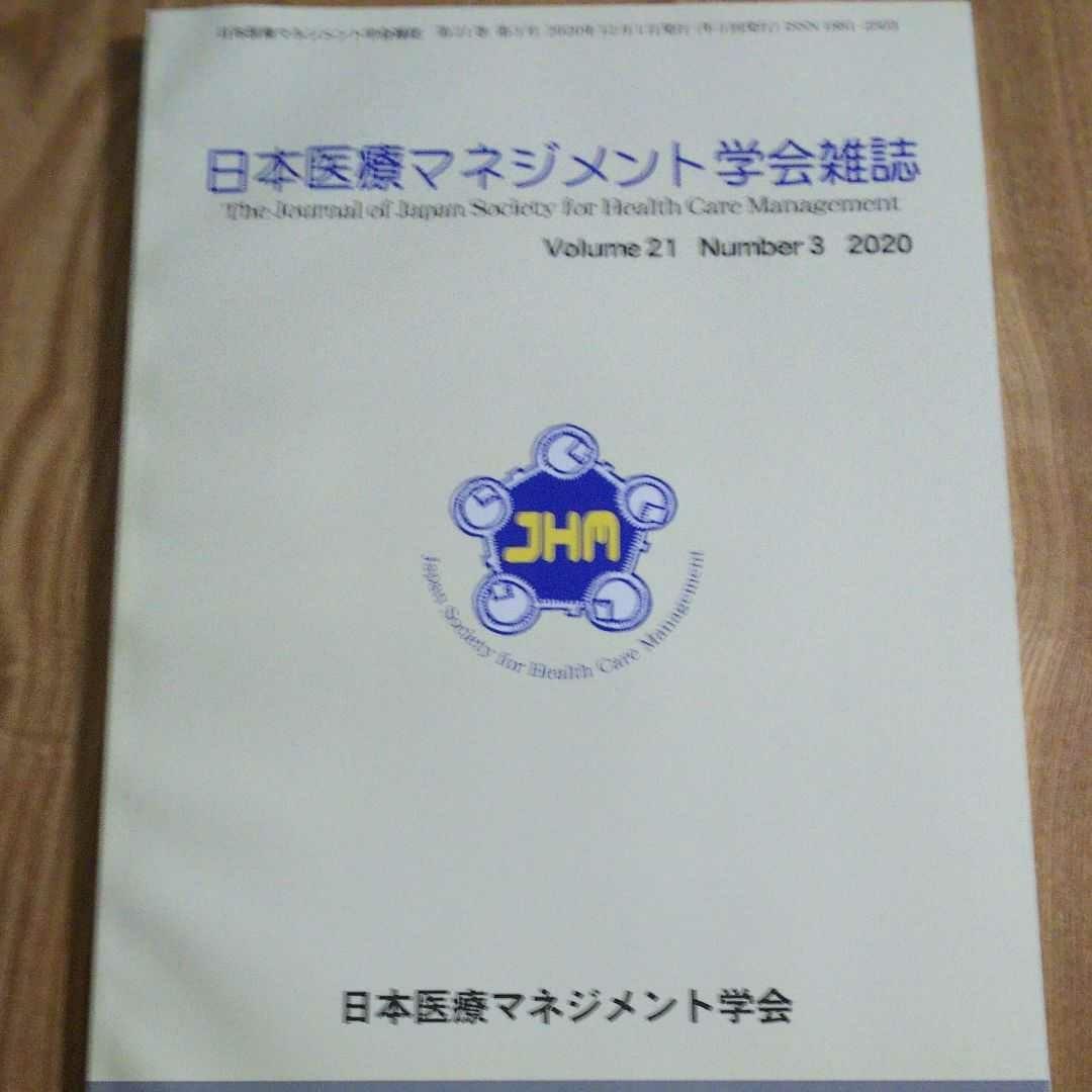 日本医療マネジメント学会雑誌 vol21 No.3 2020