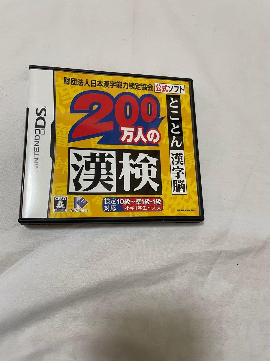 DSソフト 漢検 任天堂DS