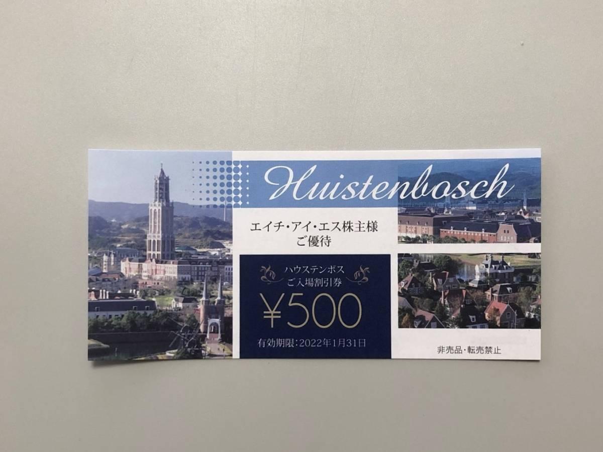 HIS 株主優待券 ハウステンボス 入場割引券500円 有効期限2022年1月31日_画像1