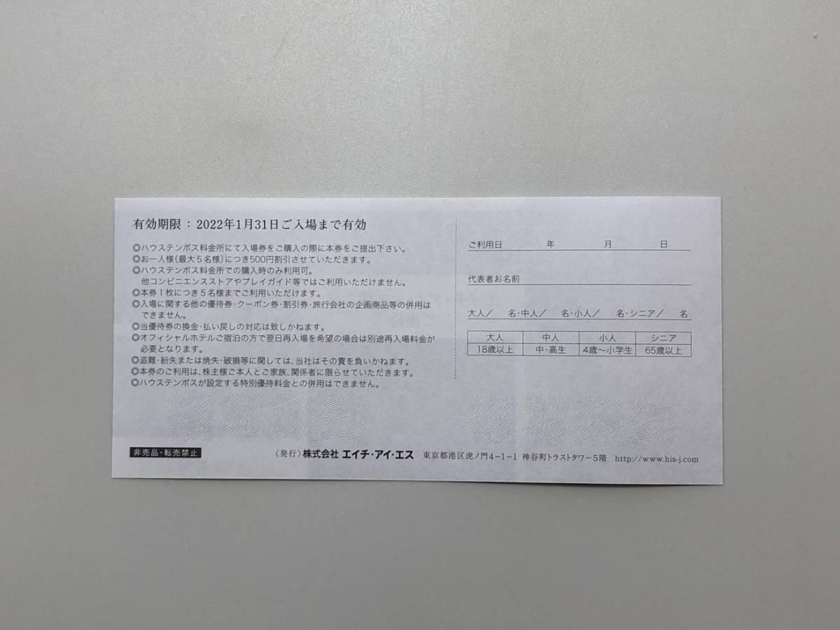HIS 株主優待券 ハウステンボス 入場割引券500円 有効期限2022年1月31日_画像2