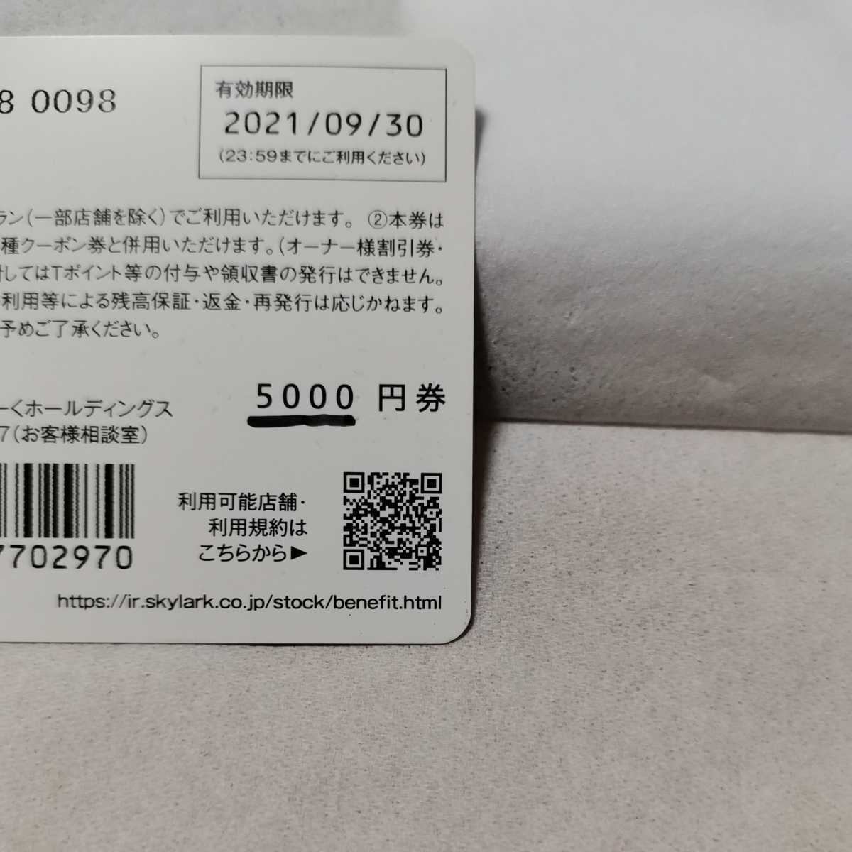 すかいらーくグループ 株主優待カード 5000円 送料無料_画像2