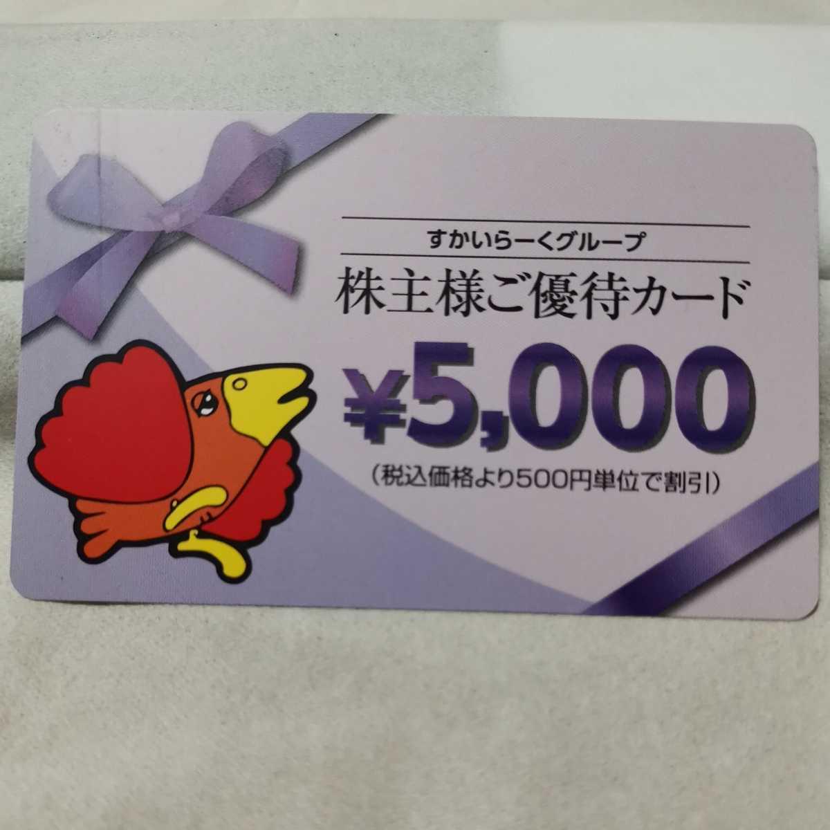 すかいらーくグループ 株主優待カード 5000円 送料無料_画像1
