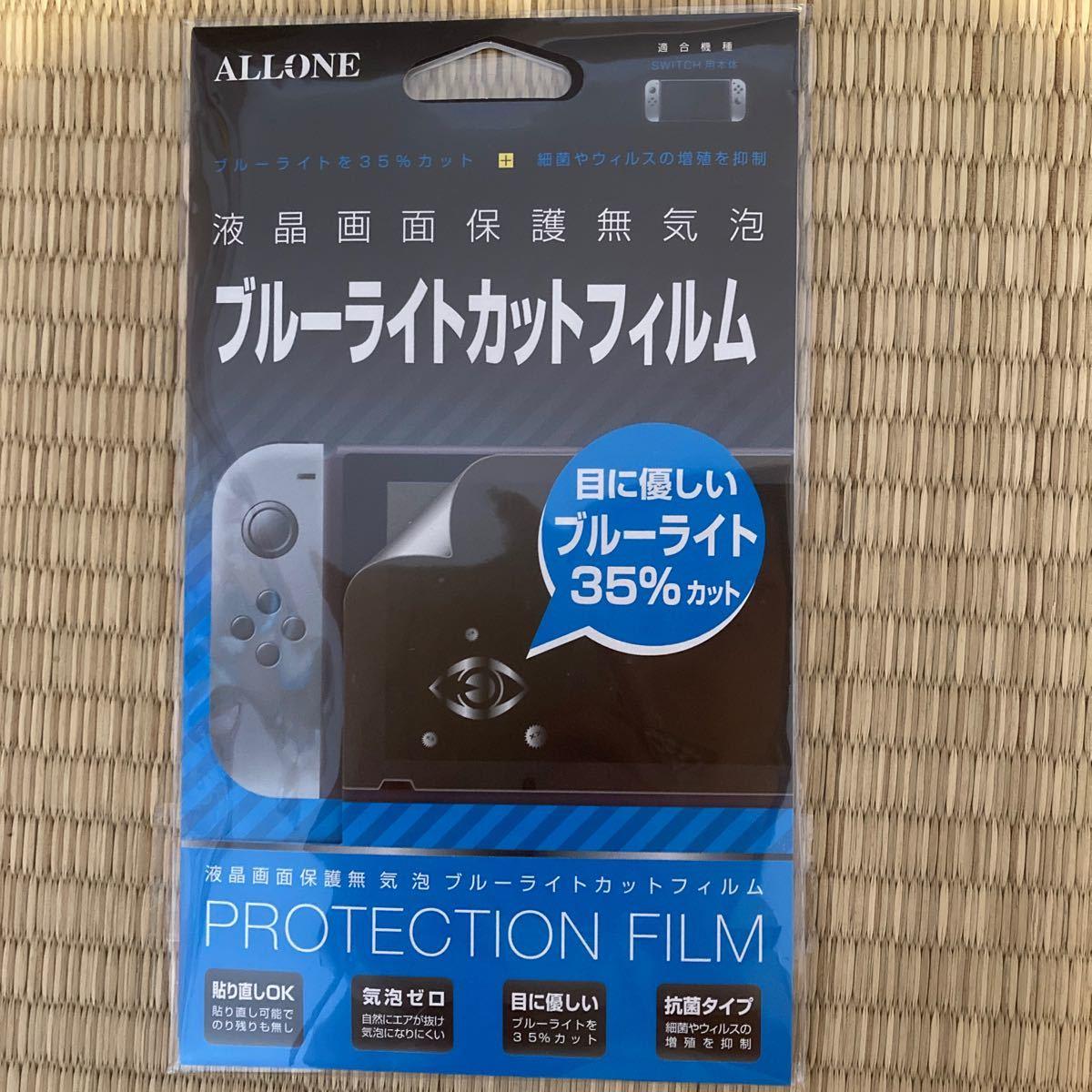 ニンテンドースイッチ 液晶保護フィルム ブルーライトカット 保護フィルム