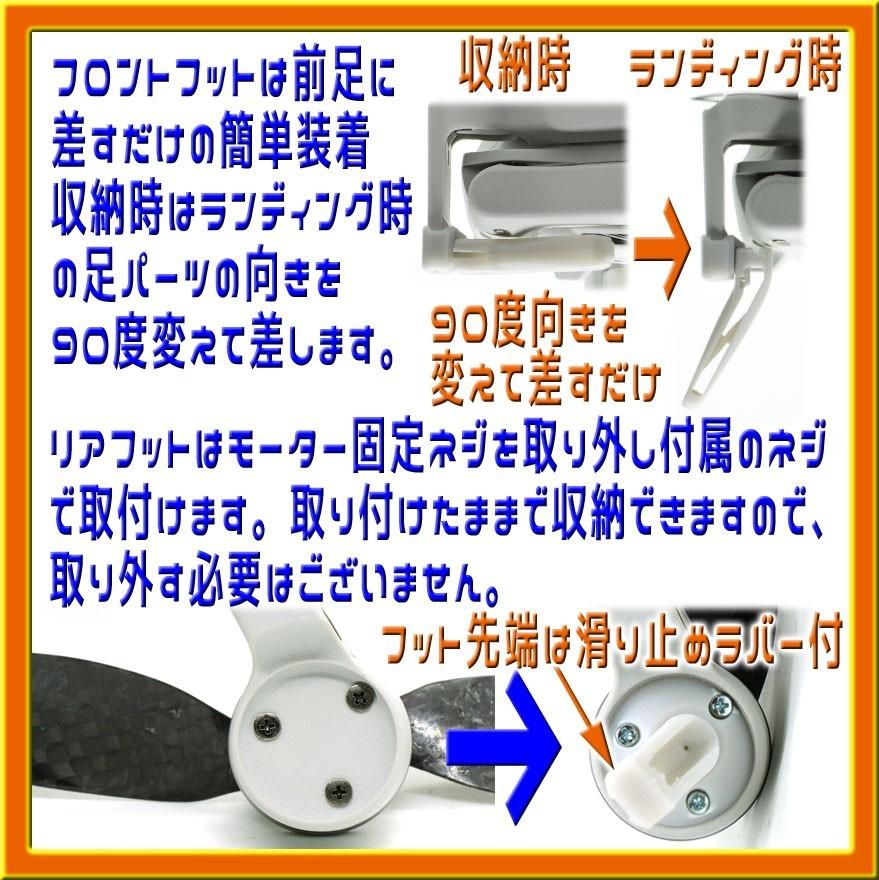 Mavic Mini 付けたまま収納できる 22mmアップ ランディングギア