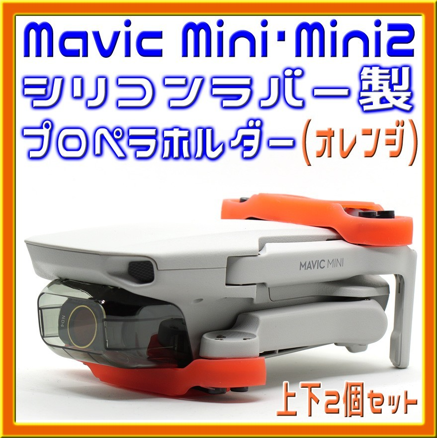 Mavic Mini & Mini2 シリコン製プロペラホルダー (オレンジ)