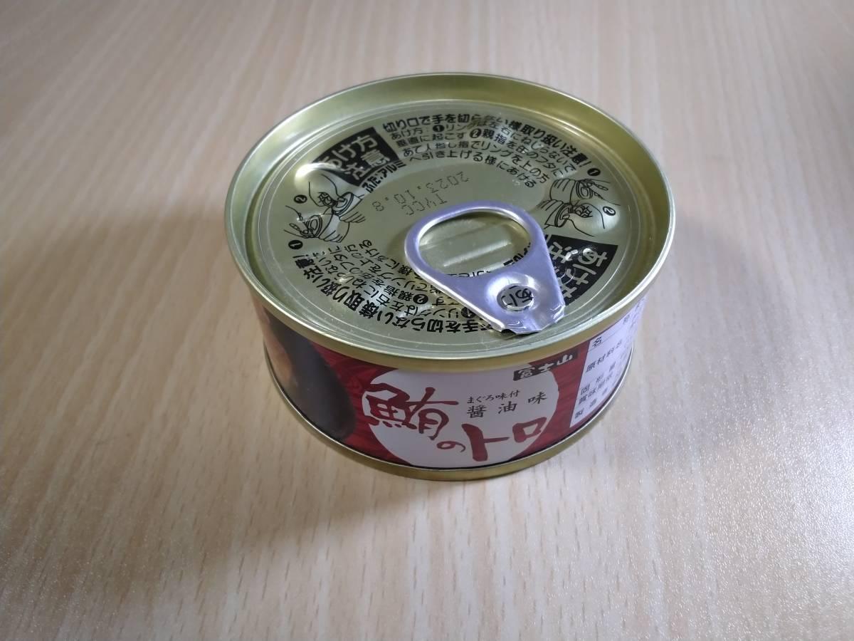 高級ツナ缶詰★鮪のトロ_画像1