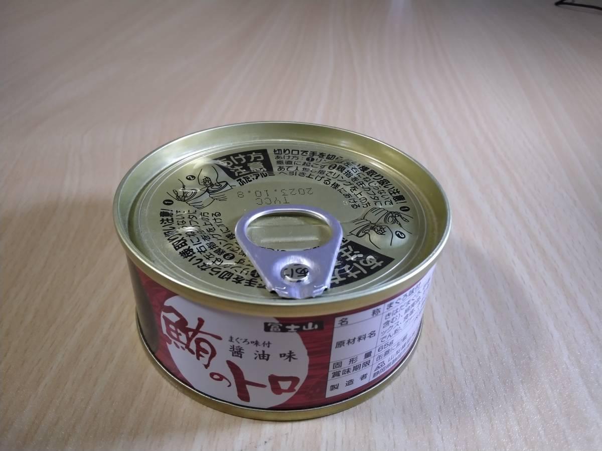 高級ツナ缶詰★鮪のトロ_画像3