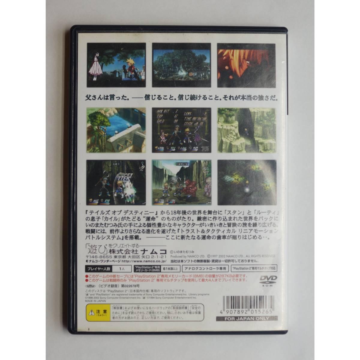 PS2 ゲーム テイルズ オブ デスティニー2 SLPS-25172