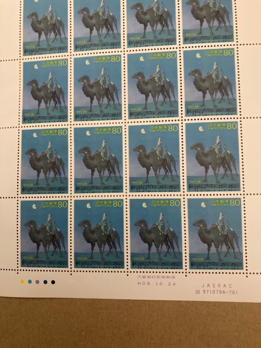 切手シート 日本の歌