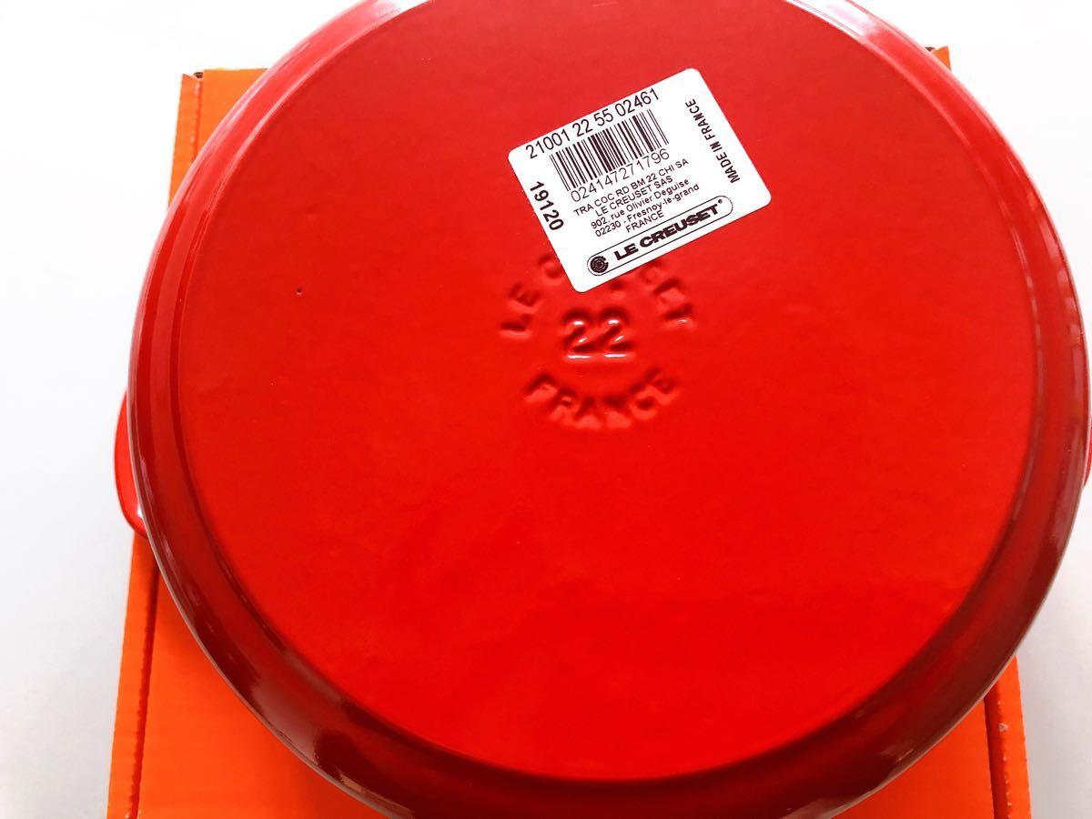 LE CREUSET  ルクルーゼ ココットロンド 22cm チリレッド  両手鍋 ホーロー 赤