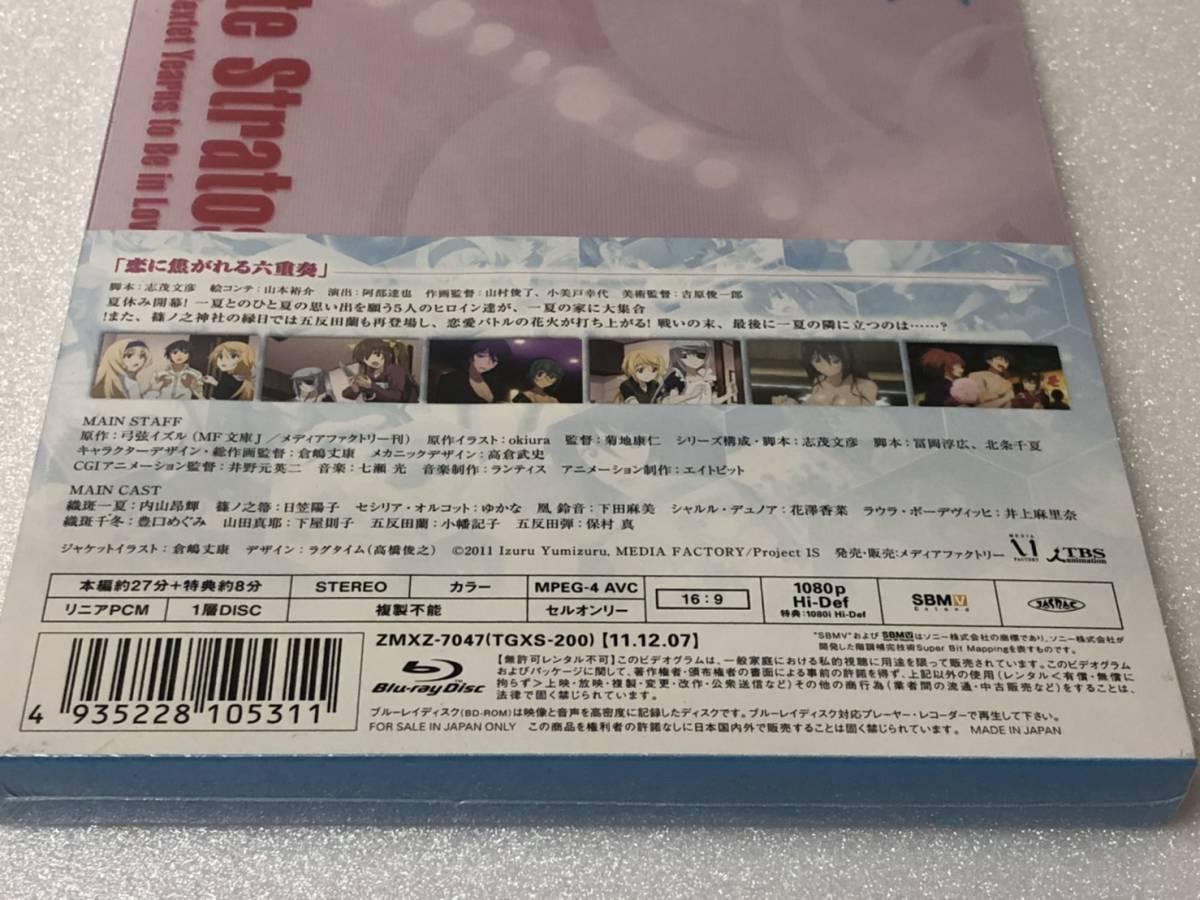 【新品未開封品】 Blu-ray IS インフィニット・ストラトス アンコール 恋に焦がれる六重奏_画像3