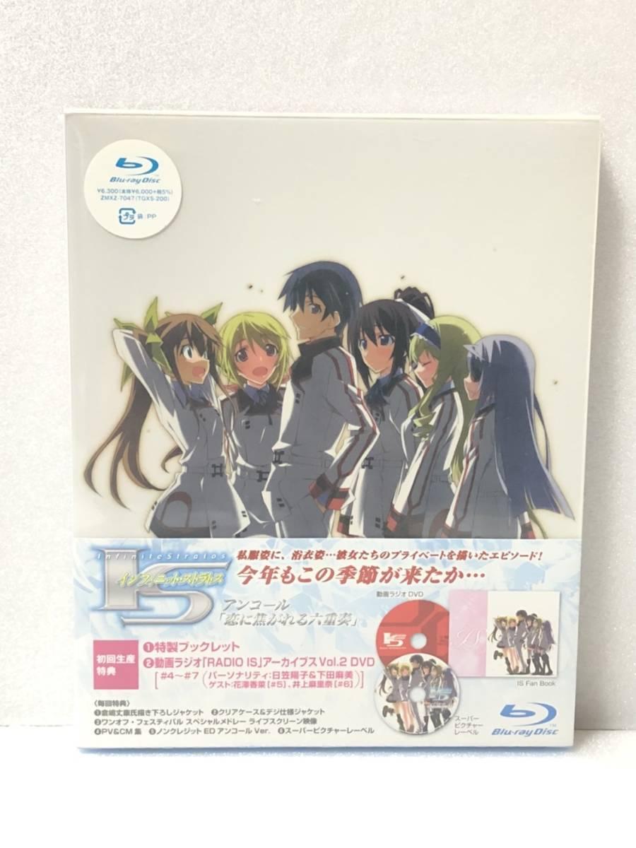 【新品未開封品】 Blu-ray IS インフィニット・ストラトス アンコール 恋に焦がれる六重奏_画像1