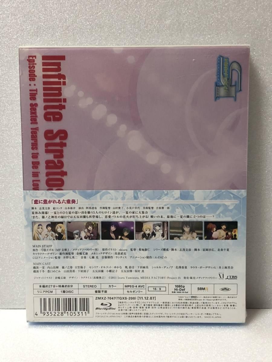 【新品未開封品】 Blu-ray IS インフィニット・ストラトス アンコール 恋に焦がれる六重奏_画像2